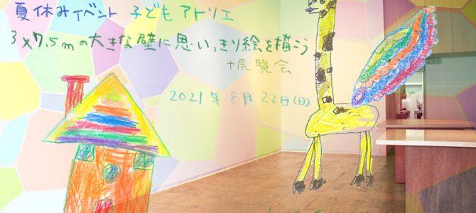 「夏休みイベント 子どもアトリエ」8月22日(日)3×7.5mの大きな壁に思いっきり絵を描こう+展覧会
