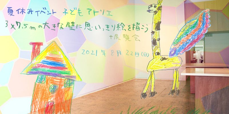 hekiga_800×400
