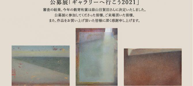 「ギャラリーへ行こう2021」7/17(土) – 8/8(日)